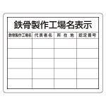 鉄骨製作工場名表示 仕様:複数工場用 (302-16)