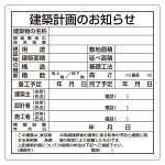 建築計画のお知らせ看板 (東京都型) (302-21)