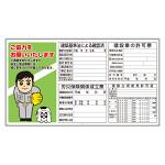 薄型許可票お願い表示入パネル (302-50)