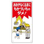 子供向け標識 表記:おおきなくるまに… (307-18)