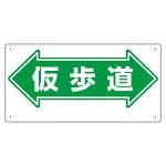 通路標識 表示内容:仮歩道 (両矢印) (311-16)