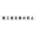 スーパーフラットミニ掲示板 専用マグネット (大) 表示内容:第三者災害の防止 (313-632)