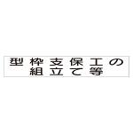 スーパーフラット掲示板専用マグネット 作業主任者・有資格者用 表示内容:型枠支保工の組立 (313-73A)
