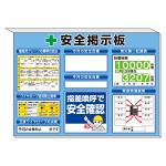 スーパーフラットミニ掲示板 クレーン合図法他入 カラー:青地 (313-89B)