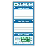 安全掲示板 (木製) 表示板セット 表示内容:今月の安全目標 他 (314-01)