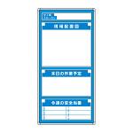 安全掲示板 (木製) 表示板セット 表示内容:現場配置図 他 (314-02)
