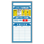 安全掲示板 (木製) 表示板セット 表示内容:ワイヤーロープ・・ 他 (314-03)
