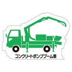 現場配置図用 重機車両マグネット (側面タイプ) 表示内容:コンクリートポンプブーム車 (314-33A)