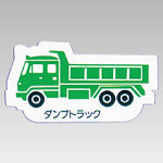 現場配置図用 重機車両マグネット (側面タイプ) 表示内容:ダンプトラック (314-38A)