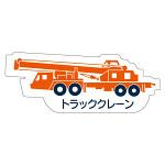現場配置図用 重機車両マグネット (側面タイプ) 表示内容:トラッククレーン (314-46)