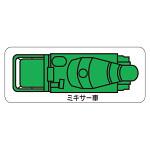 現場配置図用 重機車両マグネット (平面タイプ) (小) 表示内容:ミキサー車 (314-63A)