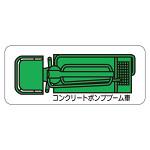 現場配置図用 重機車両マグネット (平面タイプ) (小) 表示内容:コンクリートポンプブーム車 (314-64A)