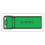 現場配置図用 重機車両マグネット (平面タイプ) (大) 表示内容:ダンプトラック (314-71A)