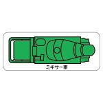 現場配置図用 重機車両マグネット (平面タイプ) (大) 表示内容:ミキサー車 (314-73A)