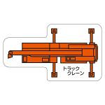 現場配置図用 重機車両マグネット (平面タイプ) (大) 表示内容:トラッククレーン (314-76)