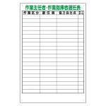 作業主任者・作業指揮者選任表 作業区分:空欄 (317-48)
