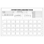 施工体系図 (屋内外用) (317-75)