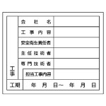 施工体系図用ステッカー (再ハクリ紙) 仕様:屋内用 10枚1組 (317-77)