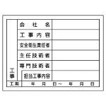 施工体系図用ステッカー (再ハクリ紙) 仕様:屋内外用 10枚1シート (317-78)