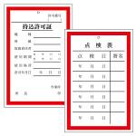 持込許可証・点検表 (両面表示) (321-01)