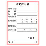 持込許可証 (小) 10枚1組 ステッカータイプ (321-03)
