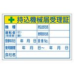 持込機械届受理証 (大) ステッカータイプ (321-04)