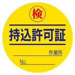 持込許可証 検 (50φ) ステッカー 10枚1シート (321-08)