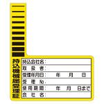 持込機械届受理証ケーブルタグタイプステッカー 10枚1組 (321-12)