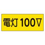 電気関係ステッカー「電灯100V」 10枚1組 (325-12)