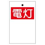 行先表示板 「電灯」 (両面表示) 10枚1組 (325-51A)