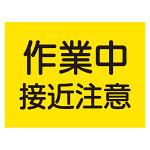 建設機械関係ゴムマグネット標識 作業中接近注意 (326-59)