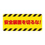 クレーン関係ゴムマグネット標識 安全装置を切るな! (326-65)