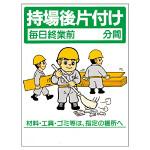 整理整頓標識 表示内容:持場後片付け (337-06)