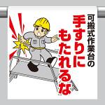 ワンタッチ取付標識 内容:可搬式作業台の手す… (340-120)