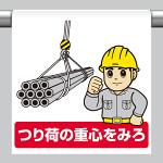 ワンタッチ取付標識 内容:つり荷の重心を見ろ (340-121)