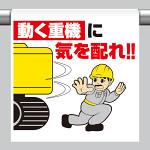 ワンタッチ取付標識 内容:動く重機に気を配れ! (340-124)