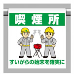 ワンタッチ取付標識 内容:喫煙所イラスト (340-64B)