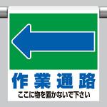 ワンタッチ取付標識 表示内容:(左矢印)作業通路 ここに… (341-332)