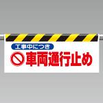 ワンタッチ取付標識 (反射印刷) 内容:工事中につき車両… (342-30)