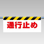 ワンタッチ取付標識 表示内容:通行止め (342-48)