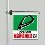 区域表示バー標識セット (片面) 表記:安全帯使用区域 (343-63A)