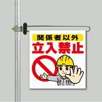 区域表示バー標識セット (片面) 表記:関係者以外立入禁止 (343-64A)