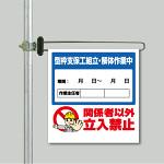 区域表示バー標識セット (片面) 表記:型枠支保工組立・解体 (343-67A)