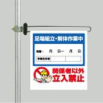 区域表示バー標識セット (片面) 表記:足場組立・解体 (343-68A)