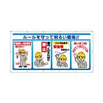 マルチサインシート ルールを守って明るい職場!! (343-72)