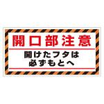 床貼り用シート「開口部注意開けた…」 (345-31)