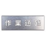 吹付け用プレート 文字内容:作業通路 (349-01A)