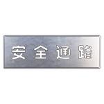 吹付け用プレート 文字内容:安全通路 (349-02A)