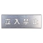 吹付け用プレート 文字内容:立入禁止 (349-08A)
