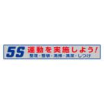 メッシュ横断幕 表記:5S運動を実施しよう! (352-34)